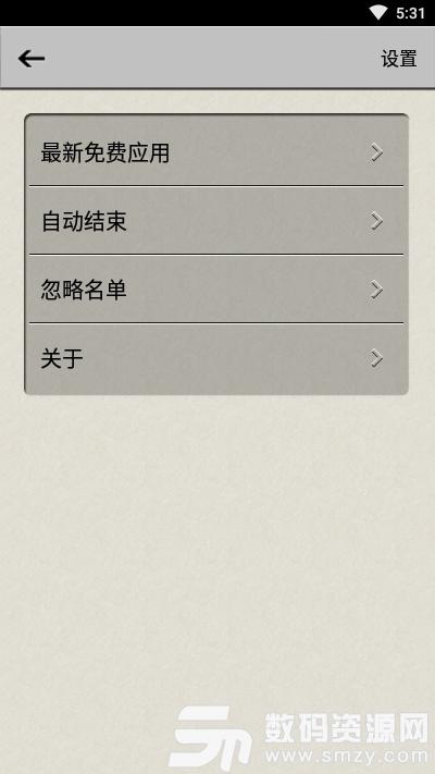 进程管理器Task手机版