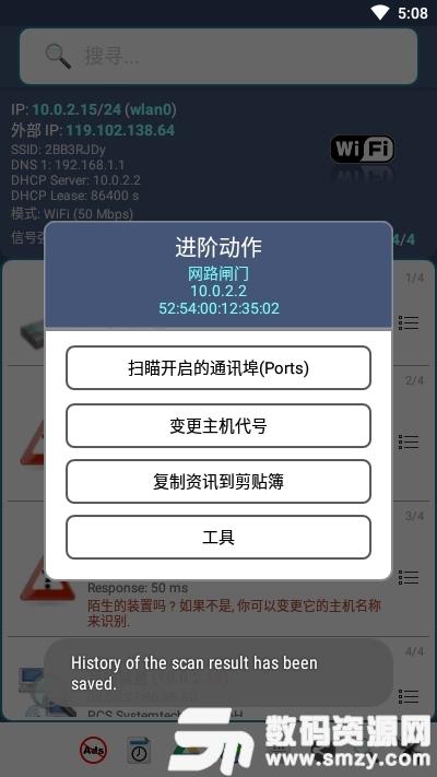 网络扫描器安卓版(网络浏览) v1.0 手机版