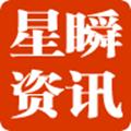 星瞬资讯app最新版下载