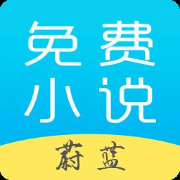 蔚蓝免费小说最新版下载