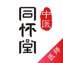 同怀堂最新版app下载