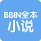 BBIN全本小说安卓版