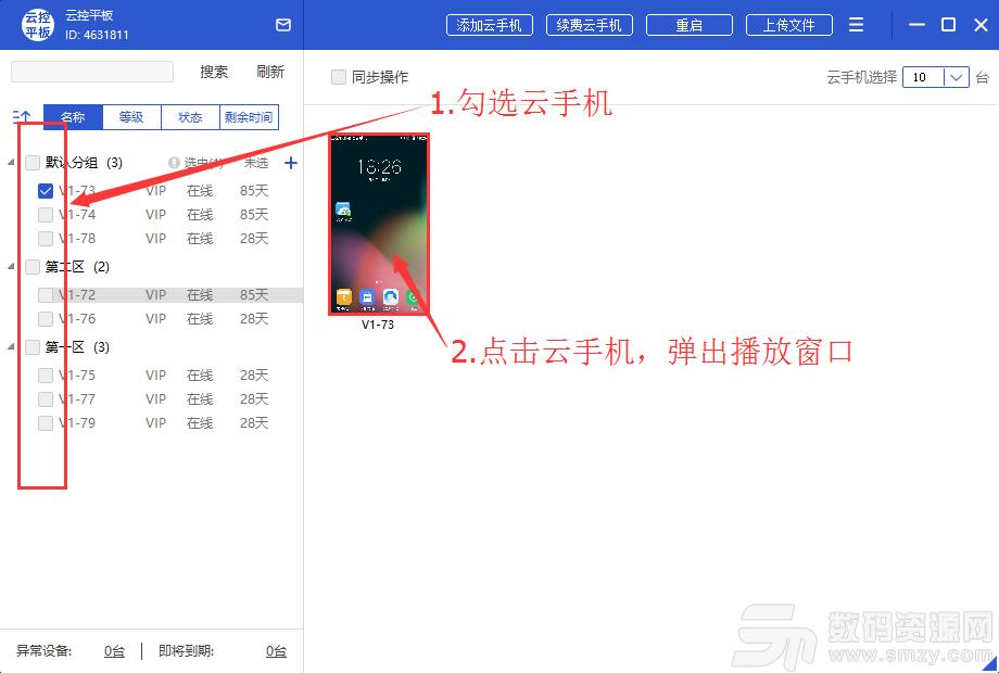 云控平板官方版(手机软件) v1.0.56  绿色版
