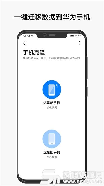 华为手机克隆助手官方版