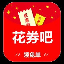 花券吧手机版app下载