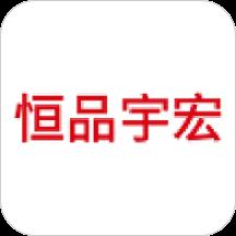 恒品宇宏app手机版下载