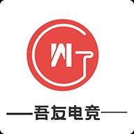 吾友电竞安卓版app下载