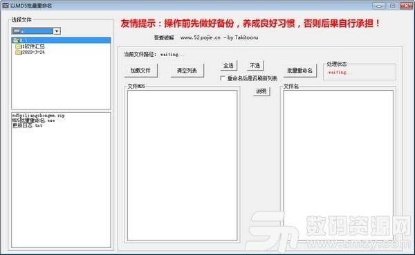 以MD5批量重命名软件中文版