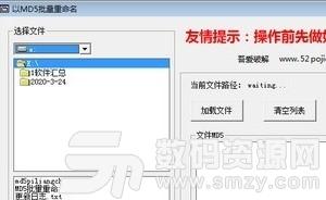 以MD5批量重命名软件绿色版下载