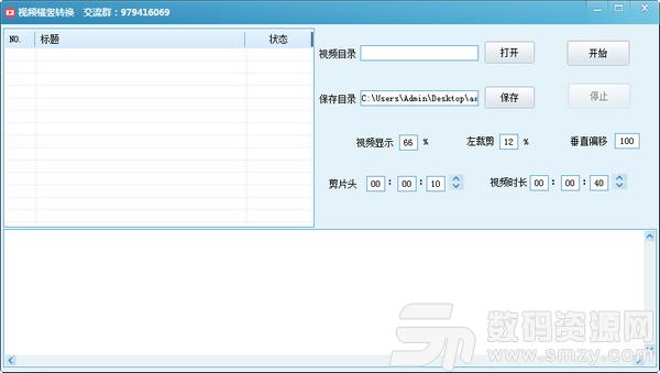 视频横竖转换中文版