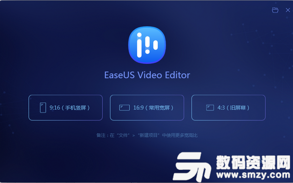 EaseUS Video Editor(视频编辑软件)