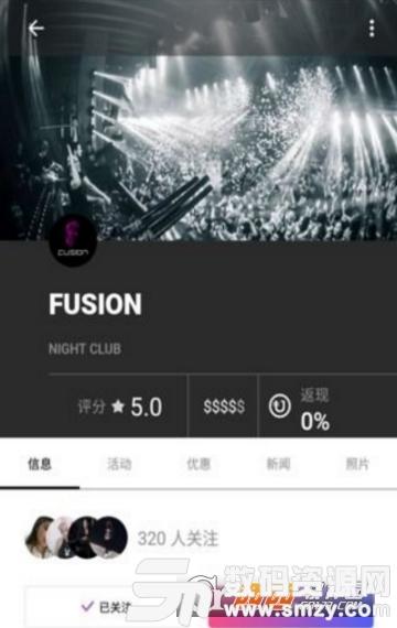 夜游上海(安卓版(社交聊天) v1.4.1 免费版