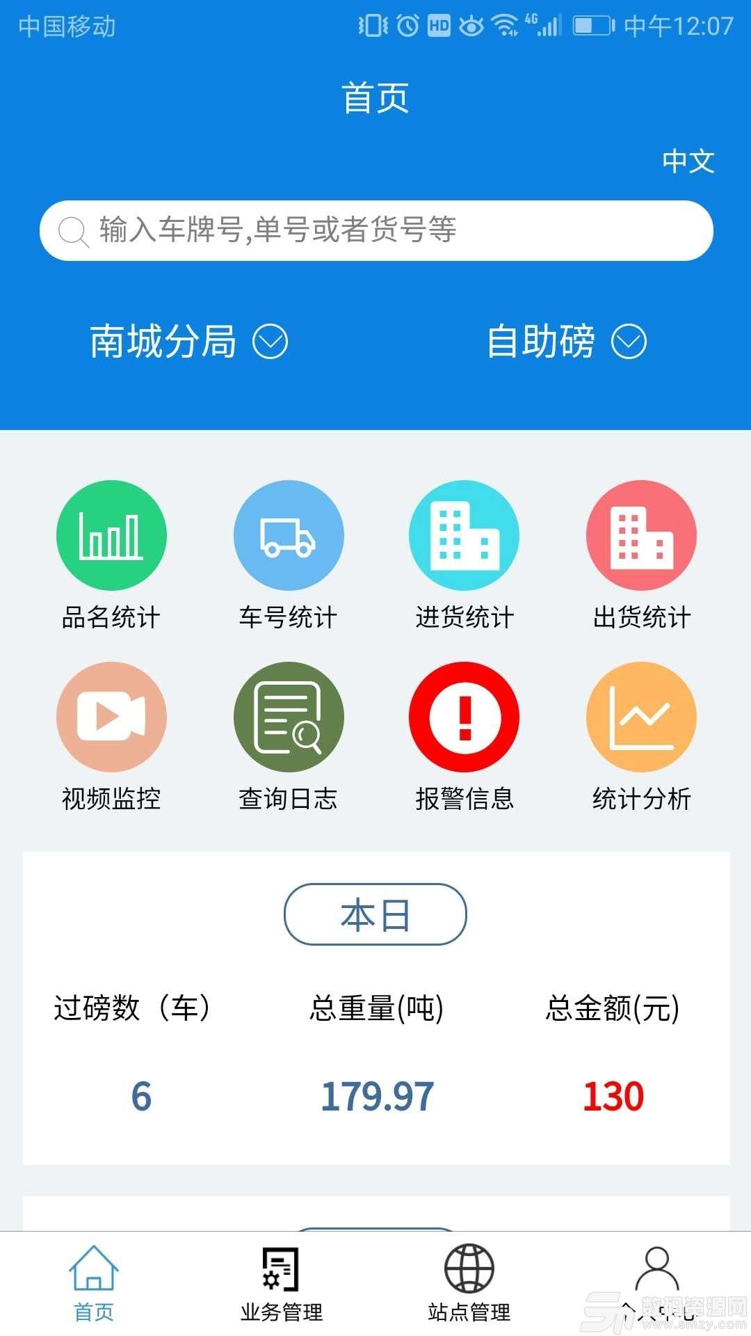 科达云平台手机版