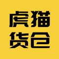 虎猫货仓app最新版下载
