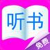 免费随性听书安卓版(阅读工具) v9.7.7 最新版