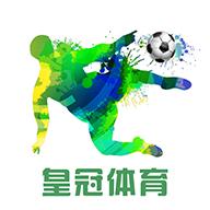 皇足星冠联体育手机版下载