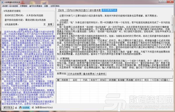 K线客辅助选股软件中文版