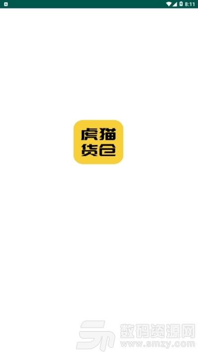 虎猫货仓app