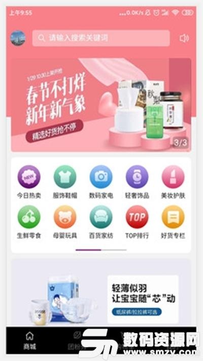 虎猫货仓app手机版