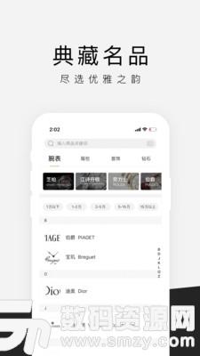 奢社安卓版(网络购物) v1.0.0 最新版