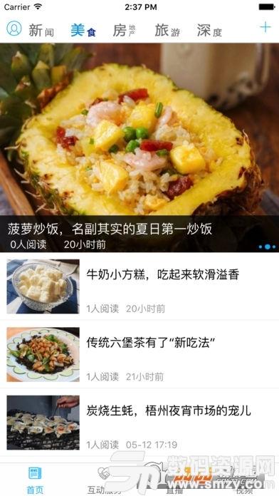 梧州零距离安卓版(新闻资讯) v4.2.2 最新版