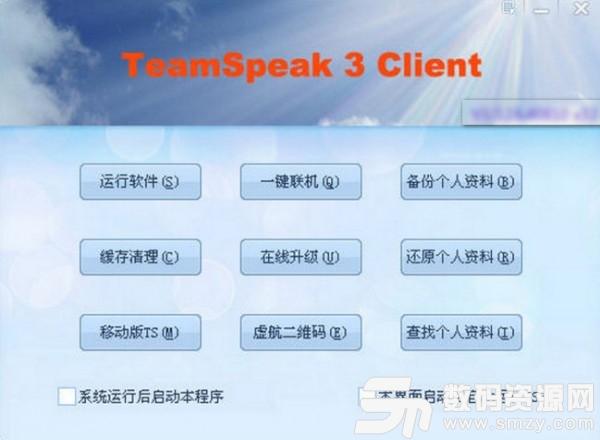 TeamSpeak3多人聊天