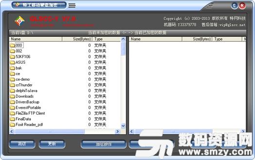 特工移动硬盘加密(GLSCC-Y)