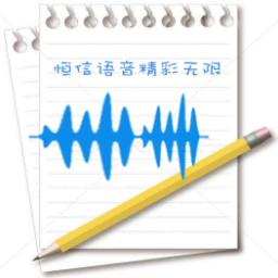恒信语音合成系统官方版(媒体其他) v19.12  绿色版