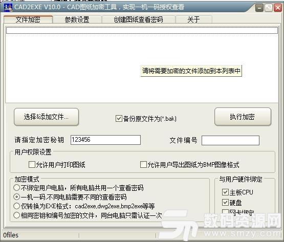 CAD图纸加密工具(CAD2EXE)