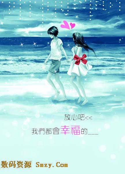 非主流情侣爱情海边漫步高清图片展示了小情侣间的甜蜜爱情,在蓝色图片