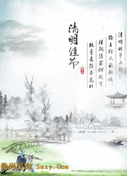 清明节中国风古典山水背景高清图片