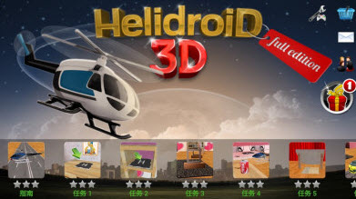 Helidroid 3D Xmas FOR Android(模拟直升机游戏) v1.1.2 免费版