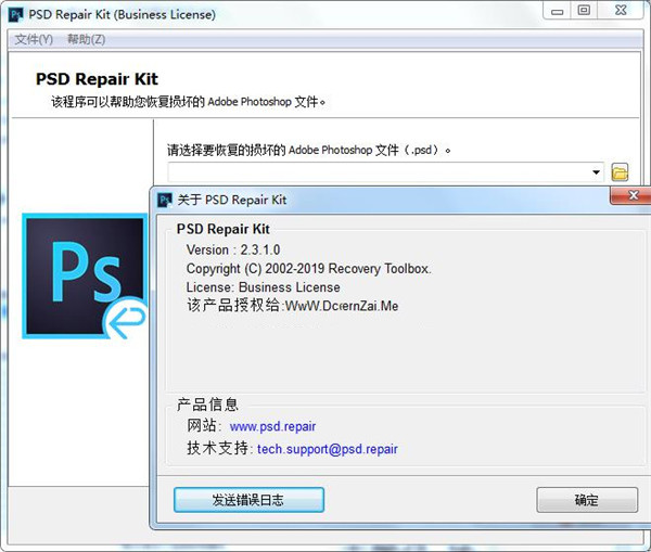 PSD Repair Kit(PSD文件修复工具)v2.3.1.1