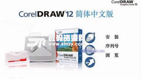 ==Coreldraw12 for Mac界面