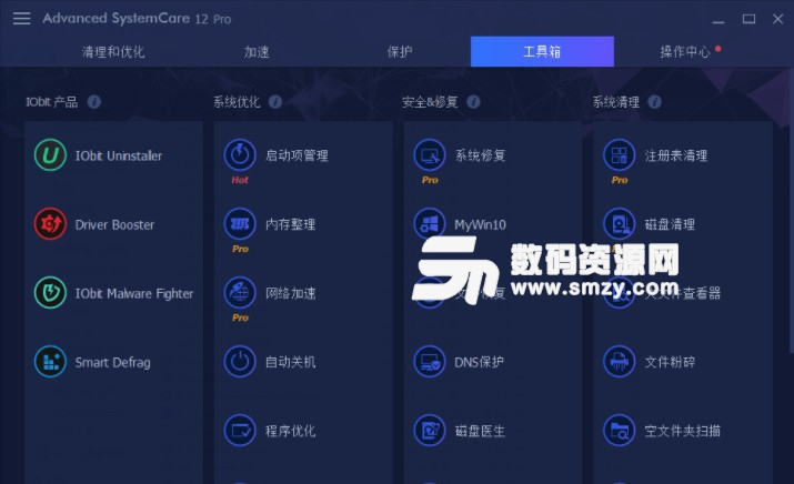 Advanced SystemCare pro 12破解版