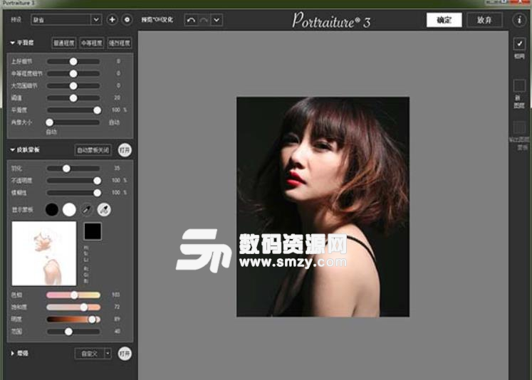 Imagenomic Portraiture破解版