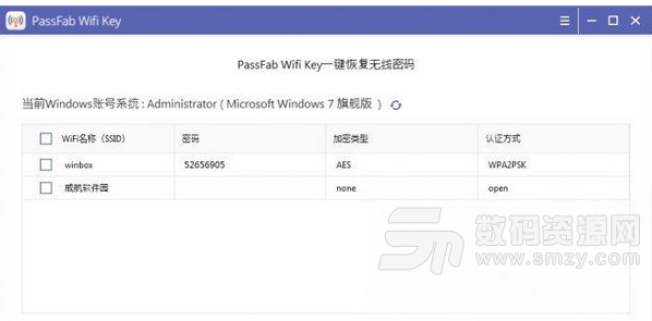 PassFab Wifi Key最新版